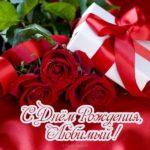 Открытка в день рождения для любимого скачать бесплатно на сайте otkrytkivsem.ru