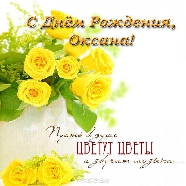 Открытка в день рождения Оксане скачать бесплатно на сайте otkrytkivsem.ru