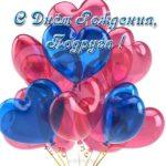 Открытка в день рождения подруге скачать бесплатно на сайте otkrytkivsem.ru