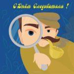 Открытка в день следователя скачать бесплатно на сайте otkrytkivsem.ru