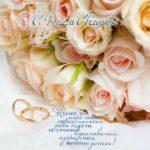 Открытка в день свадьбы молодоженам скачать бесплатно на сайте otkrytkivsem.ru