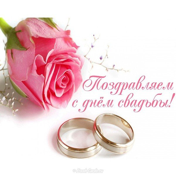 Открытка в день свадьбы скачать бесплатно на сайте otkrytkivsem.ru
