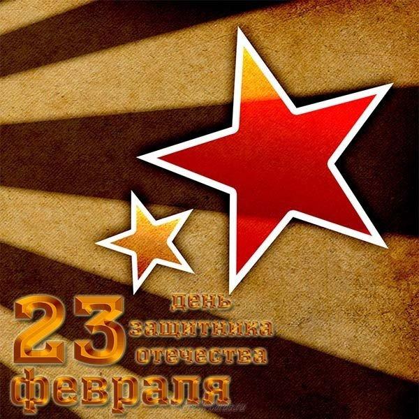 otkrytka v forme zvezdy na fevralya