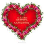 Открытка в виде сердца на день Валентина скачать бесплатно на сайте otkrytkivsem.ru