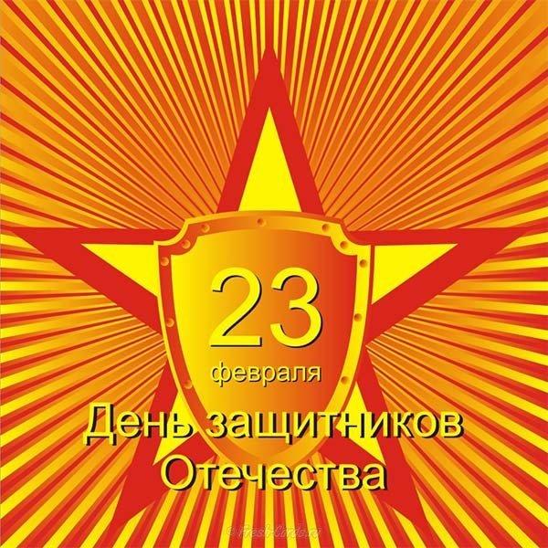 Открытка в виде звезды 23 февраля скачать бесплатно на сайте otkrytkivsem.ru