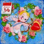 Открытка валентинка на 14 февраля скачать скачать бесплатно на сайте otkrytkivsem.ru