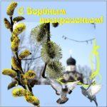 Открытка Вербное Воскресенье бесплатно скачать бесплатно на сайте otkrytkivsem.ru