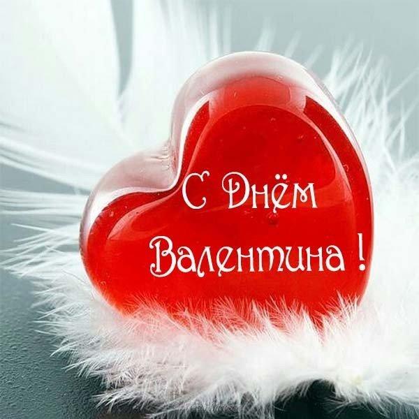 otkrytka vkontakte s dnem svyatogo valentina