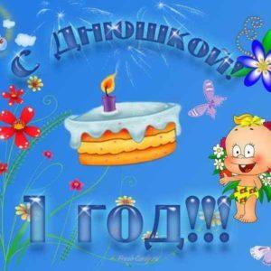 Открытка внуку 1 годик скачать бесплатно на сайте otkrytkivsem.ru