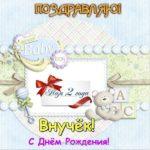 Открытка внуку 2 года скачать бесплатно на сайте otkrytkivsem.ru