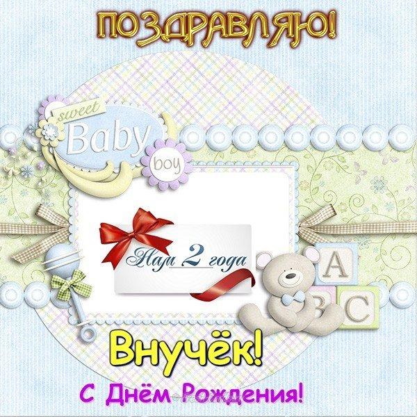 Открытка с днем рождения внука два года, открытка мальчика поздравления