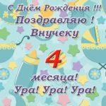 Открытка внуку 4 месяца скачать бесплатно на сайте otkrytkivsem.ru