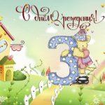 Открытка внуку с днем рождения 3 года скачать бесплатно на сайте otkrytkivsem.ru