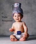 Открытка с днем рождения водолею ребенку скачать бесплатно на сайте otkrytkivsem.ru