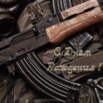 Открытка военному на день рождения скачать бесплатно на сайте otkrytkivsem.ru