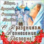 Открытка Вознесение скачать бесплатно на сайте otkrytkivsem.ru