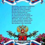 Открытка ВВС 23 февраля скачать бесплатно на сайте otkrytkivsem.ru