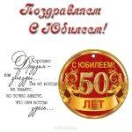 Открытка юбилей 50 лет скачать бесплатно на сайте otkrytkivsem.ru
