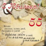 Открытка юбилей 55 лет женщине скачать бесплатно на сайте otkrytkivsem.ru