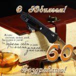 Открытка юбилей 60 лет мужчине скачать бесплатно скачать бесплатно на сайте otkrytkivsem.ru