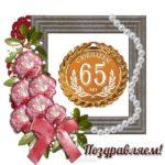 Открытка юбилей 65 лет мужчине скачать бесплатно на сайте otkrytkivsem.ru