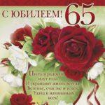 Открытка юбилей 65 лет женщине скачать бесплатно на сайте otkrytkivsem.ru
