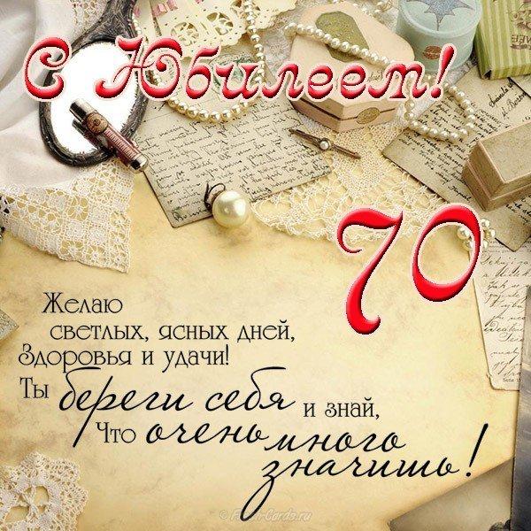 Поздравление к 70 летию мужчине открытки