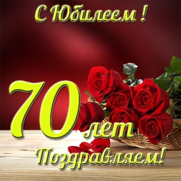 Открытка юбилей 70 лет женщине скачать бесплатно на сайте otkrytkivsem.ru