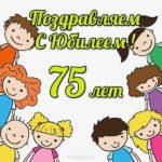 Открытка юбилей 75 лет скачать бесплатно на сайте otkrytkivsem.ru