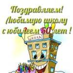 Открытка юбилей школы 50 лет скачать бесплатно на сайте otkrytkivsem.ru