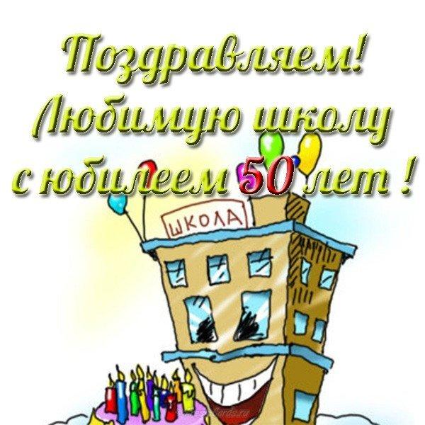 Поздравительная открытка на юбилей школы