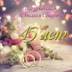 Открытка юбилей свадьбы 45 лет скачать бесплатно на сайте otkrytkivsem.ru