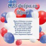 Открытка Юре на 23 февраля скачать бесплатно на сайте otkrytkivsem.ru