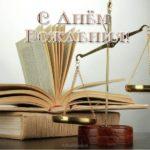 Открытка юристу на день рождения скачать бесплатно на сайте otkrytkivsem.ru