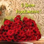 Открытка з днем народження бесплатно скачать бесплатно на сайте otkrytkivsem.ru