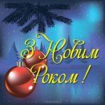 Открытка з новим роком скачать бесплатно на сайте otkrytkivsem.ru
