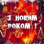 Открытка з новим роком бесплатно скачать бесплатно на сайте otkrytkivsem.ru