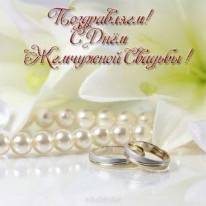 Открытка жемчужная свадьба скачать бесплатно на сайте otkrytkivsem.ru