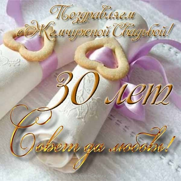 otkrytka zhemchuzhnaya svadba pozdravlenie