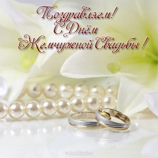 Поздравления на открытках с жемчужной свадьбой