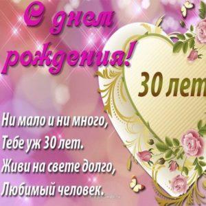 Открытка жене на 30 лет скачать бесплатно на сайте otkrytkivsem.ru