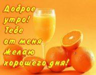 Открытка доброе утро и хорошего настроения скачать бесплатно на сайте otkrytkivsem.ru