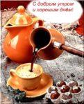 Открытка доброе утро начинается с кофе скачать бесплатно на сайте otkrytkivsem.ru