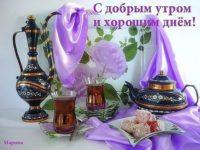 Доброе утро и хорошего дня открытка с вазами скачать бесплатно на сайте otkrytkivsem.ru