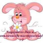 Розовый зайчик желает хорошего настроения открытка скачать бесплатно на сайте otkrytkivsem.ru