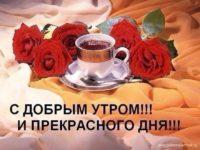 Открытка с добрым утром подруге скачать бесплатно на сайте otkrytkivsem.ru
