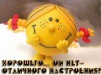 Открытка отличного настроения скачать бесплатно на сайте otkrytkivsem.ru
