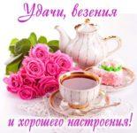 Открытка удачи и везения для женщины скачать бесплатно на сайте otkrytkivsem.ru