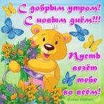Открытка с пожеланиями доброго утра и нового прекрасного дня скачать бесплатно на сайте otkrytkivsem.ru