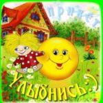 Открытка приветствия улыбнись с колобком скачать бесплатно на сайте otkrytkivsem.ru